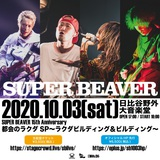 SUPER BEAVER、日比谷野外大音楽堂にて有観客での生配信ライヴを10/3開催