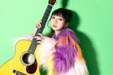 竹内アンナ、ニューEP『at FOUR』10月リリース決定。明日8/9には有料配信ライヴ出演