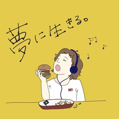 urei_yumeniikiru.jpg