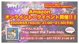 ヤバイTシャツ屋さん、4thフル・アルバム『You need the Tank-top』リリース記念オンライン・トーク・イベント第2弾を8/16開催