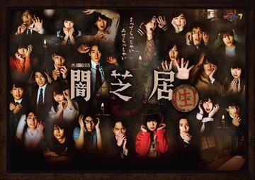yamishibai_main.jpg