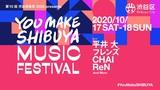 """""""第15回渋谷音楽祭2020 presents 「YOU MAKE SHIBUYA MUSIC FESTIVAL」""""、10/17-18オンラインで開催。第1弾ラインナップでフレンズ、CHAI、ReN、平井 大が発表"""