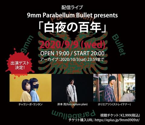 9mm_parabellum_bullet_online_live_guests.jpg
