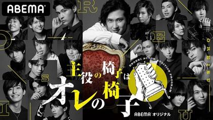 ABEMA_Syuyaku_no_Isu_wa_Ore_no_Isu_visual.jpg