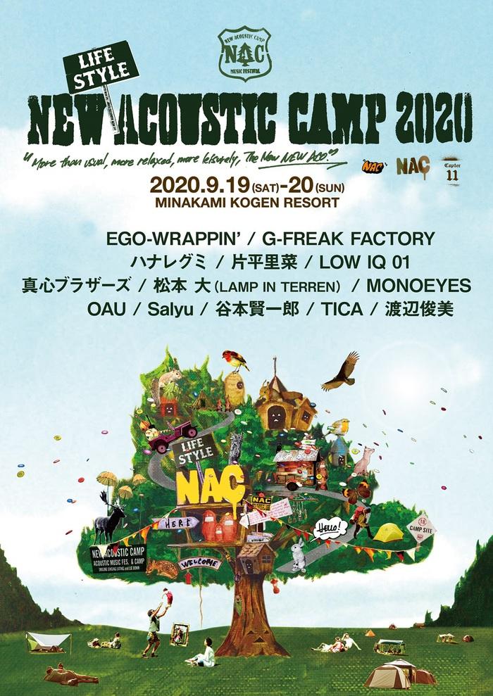 """9/19-20開催""""New (Lifestyle) Acoustic Camp 2020""""に片平里菜、MONOEYES、LOW IQ 01、松本 大(LAMP IN TERREN)、EGO-WRAPPIN'、真心ブラザーズら出演決定。タイムテーブルも公開"""