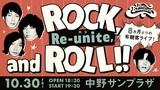 "THE BAWDIES、8ヶ月ぶりの""再会""となる有観客ライヴ""Rock, Re-unite, and Roll!!""中野サンプラザで10/30開催決定"