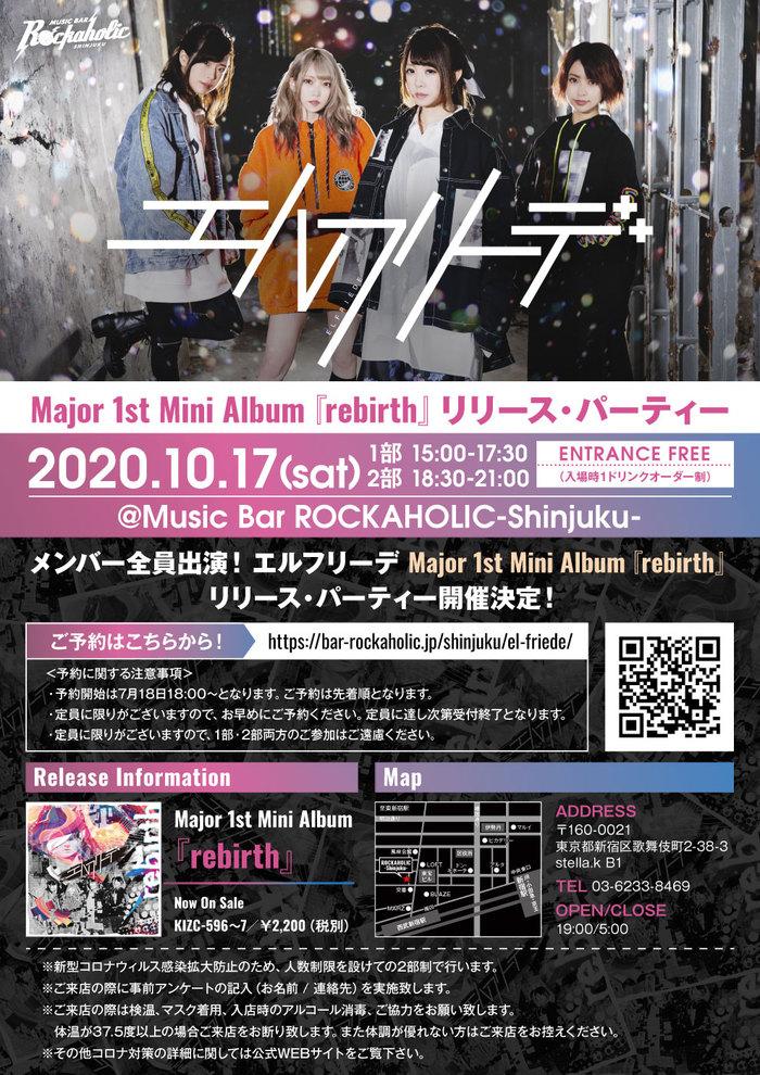 エルフリーデ、予約上限に達し受付終了となっていたメジャー1stミニ・アルバム『rebirth』リリース・パーティーに20名の追加募集決定。エルフリーデ×ゲキクロ×DI:VISIONコラボ商品限定販売、トーク・ライヴなどのコンテンツも発表。10/17にロカホリ新宿にて開催