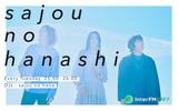 "sajou no hana、初のレギュラー・ラジオ番組""sajou no hanashi""10/6スタート"