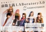 "KAQRIYOTERROR、東名阪ツアー""前衛主義LABoratory 3.0""開催決定"
