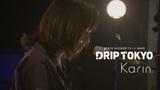 """Karin.、スペシャ×J-WAVEの公開収録企画""""DRIP TOKYO""""スタジオ・ライヴ映像10/5にプレミア公開"""