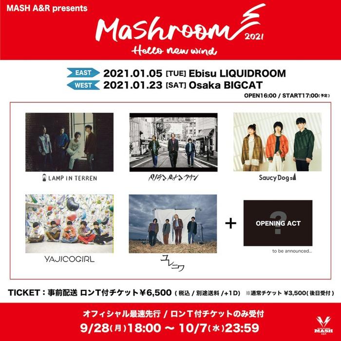 "Saucy Dog、LAMP IN TERREN、パノラマパナマタウン、ユレニワ、YAJICO GIRL出演。""MASH A&R presents「Mashroom 2021」""、初の東阪2公演開催"