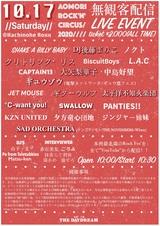 """無観客ライヴ配信フェス""""Aomori Rock'n'Circus 2020 DAY1""""、青森 八戸ROXXにて10/17開催。DJ後藤まりこ、ギターウルフ、大矢梨華子ら20組出演"""