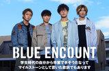 """BLUE ENCOUNTのインタビュー&動画メッセージ公開。田邊駿一(Vo/Gt)の青春時代と今を映し出す、映画""""青くて痛くて脆い""""主題歌を表題に据えたシングルを明日9/2リリース"""