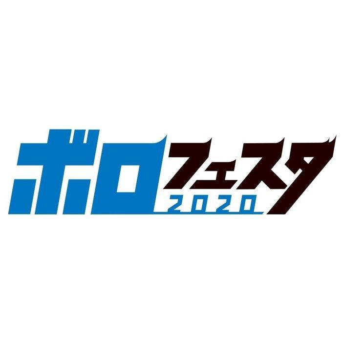 """京都の音楽フェス""""ボロフェスタ""""、2020年の開催中止をエンドロール映像とともに発表。20周年となる来年は2週連続開催"""