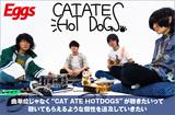"""関西発の4ピース・バンド、CAT ATE HOTDOGSのインタビュー公開。ノリのいいサウンドの中の凝ったフレーズや予想外の展開が面白い""""アイディア箱""""的な初全国流通盤を9/16リリース"""