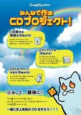 """chocol8 syndrome、リリース企画""""みんなで作るCDプロジェクト""""発表。ファン投票で今冬発売CDの収録曲を決定。9/9より候補曲を公開"""