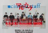 "cinema staff×アルカラ、無観客生配信ライヴ""A.S.O.B.i  Acoustic MODE""10/30開催決定"