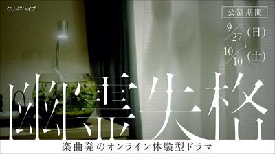 creephyp_yurei_drama.jpg