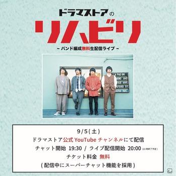 dramastore_rihabiri2.jpg