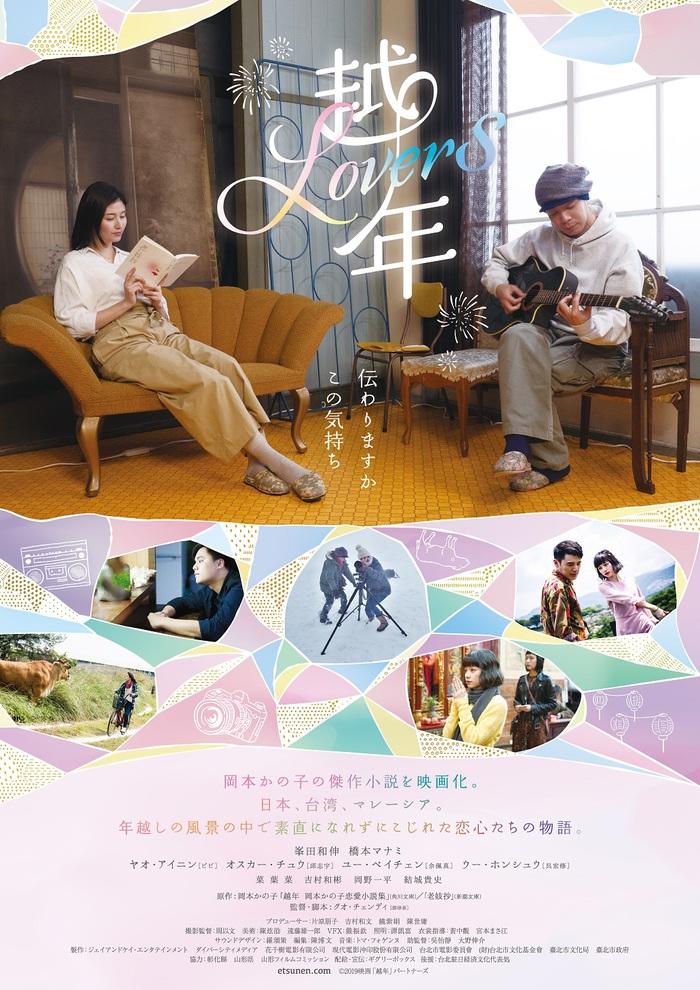 """峯田和伸(銀杏BOYZ)、橋本マナミ出演映画""""越年 Lovers""""の予告編が公開。ふたりの山形弁も炸裂"""