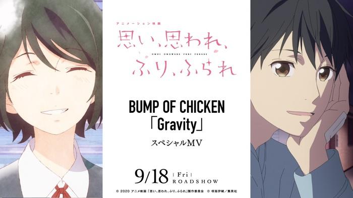 """BUMP OF CHICKEN、新曲「Gravity」のアニメーション映画""""ふりふら""""版スペシャル映像&Zepp Osaka Bayside公演の「虹を待つ人」ライヴ映像公開"""