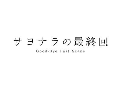 goodbye_last_scene.jpg