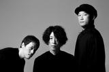 "GRAPEVINE、待望のワンマン・ホール・ツアー""GRAPEVINE FALL TOUR""11月に開催決定"