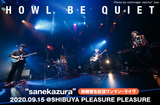 "HOWL BE QUIETのライヴ・レポート公開。リスナーとの""再会""を願う無観客ワンマン、久々のライヴ空間に4人の喜びが溢れたバンド初生配信公演""sanekazura""をレポート"