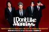 I Don't Like Mondays.のインタビュー&動画メッセージ公開。5ヶ月連続シングル第2弾「MR.CLEVER」を配信リリース。歌詞の変化がもたらしたアイドラの新機軸に迫る