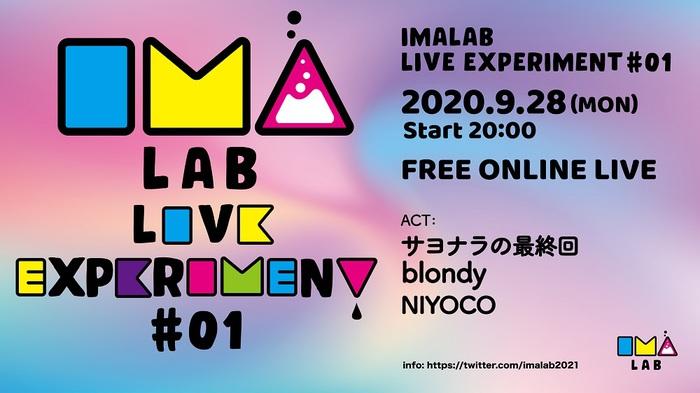 """新人アーティスト発掘プロジェクト""""IMALAB""""による無料オンライン・ライヴが9/28開催。サヨナラの最終回、NIYOCO、blondy出演"""