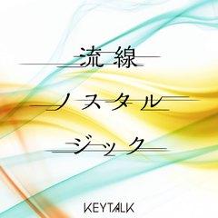 keytalk_ryusen.jpg
