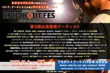 """下北沢のサーキット・フェス""""KNOCKOUT FES 2020 autumn""""、出演者第3弾でイロムク、ChroniCloop、ユレニワ、CREA、灰色ロジック、Sijima、ワヅカら22組発表"""