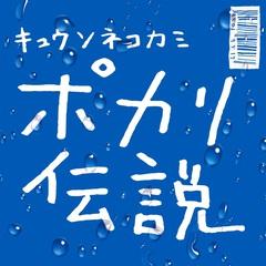 kyuso_Pocari_jacket.jpg