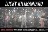 """Lucky Kilimanjaroのライヴ・レポート公開。""""世界中の毎日をおどらせる""""という信念は欠けず、純度も温度の高さも増していることを示した配信限定ライヴをレポート。公演より3曲のライヴ動画もアップ"""