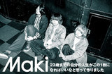 Makiのインタビュー公開。バンドが感じるままに映したもの、本当に必要だと思うものをソリッドに研ぎ澄まして詰め込んだ、待望の1stフル・アルバム『RINNE』を明日9/2リリース