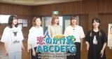 """豆柴の大群、新曲「恋のかけ算 ABCDEFG」明日9/9配信スタート&MVプレミア公開。メジャー・デビュー・シングルの正式タイトルは""""AAA""""に決定"""