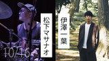 松下マサナオ(Yasei Collective)×伊澤一葉(東京事変/the HIATUS etc.)、青山 月見ル君想フ16周年記念公演でセッション・ライヴ10/16開催。配信も実施