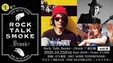 """百々和宏(MO'SOME TONEBENDER)生配信トーク&ライヴ・イベント""""Rock, Talk, Smoke....Drunk?""""、10月のゲストはMR.PAN(THE NEATBEATS)&TOMOVSKY"""