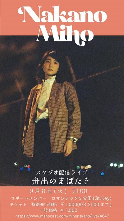 nakanomiho_live.jpg