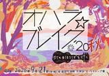 """9/21開催の""""オハラ☆ブレイク'20秋 -北のまほろばを行く-""""、タイムテーブル発表"""