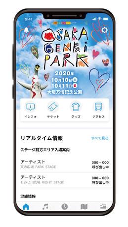 osaka_genki_park_app.jpg