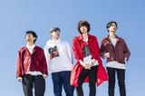 postman、レコ発ツアー東京公演をStreaming+にて有料生配信決定