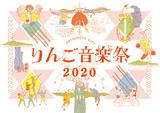 """""""りんご音楽祭2020""""、全ラインナップ&タイムテーブル発表。フィロのス、カネコアヤノ、ハバナイ、eastern youth、MONO NO AWARE、浪漫革命、yonawo、HAPPYら出演"""