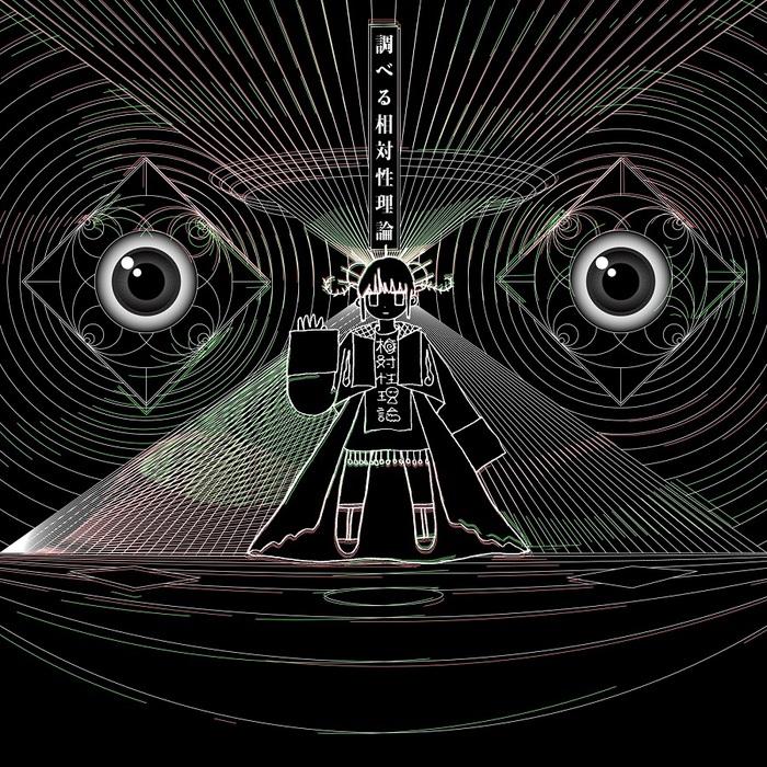 相対性理論、ライヴ・アルバム『調べる相対性理論』全曲をYouTubeで公開
