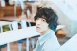"""井上竜馬(SHE'S)、""""NIVEAブランド""""2020年CMソング「ねがい」明日10/1配信リリース決定"""