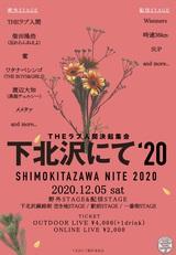 """""""下北沢にて'20""""、今年は下北沢の街中で開催。第1弾アーティストにTHEラブ人間、柴田隆浩(忘れらんねえよ)、渡辺大知(黒猫チェルシー)ら"""