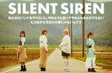 SILENT SIRENのインタビュー&動画メッセージ公開。今だからこそ書ける歌詞、鳴らせる音を届けるバンド結成10周年記念アルバムを本日9/2リリース。メンバー参加のTikTok動画もアップ。特設ページも開設中