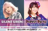 すぅ(SILENT SIREN)×愛美(Poppin'Party)の対談インタビュー公開。SILENT SIRENニュー・アルバム『mix10th』リリース記念、相思相愛フロントマン対談実現。特設ページも開設中
