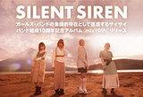 SILENT SIRENの特設ページ公開。バンド結成10周年、ガールズ・バンドのシンボル的存在として走り続けてきた10年間の軌跡を辿る歴史年表をアップ。ニュー・アルバムより「she」MV&コラボ・アートワークも解禁