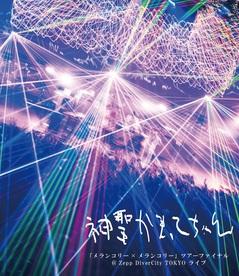 sinseikamattecyan_Blu-ray.jpeg